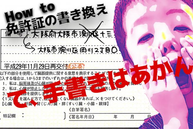 運転 免許 証 住所 変更 必要 書類