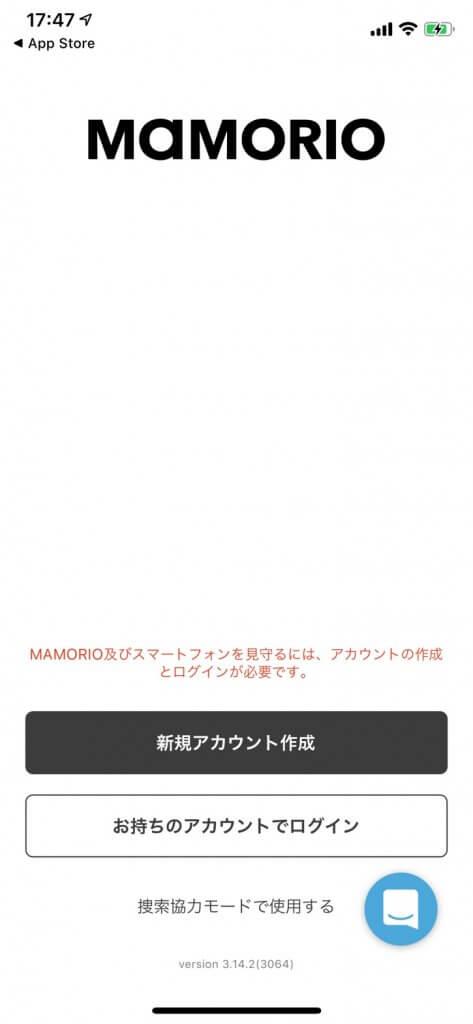 MAMORIOのアカウント登録画面です。