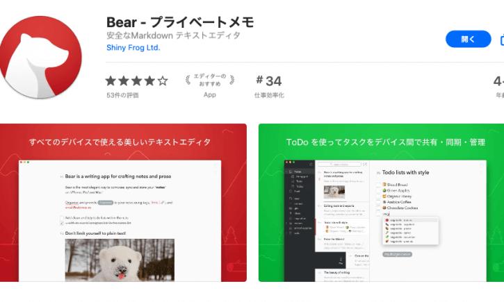 Bearのダウンロードスクショ