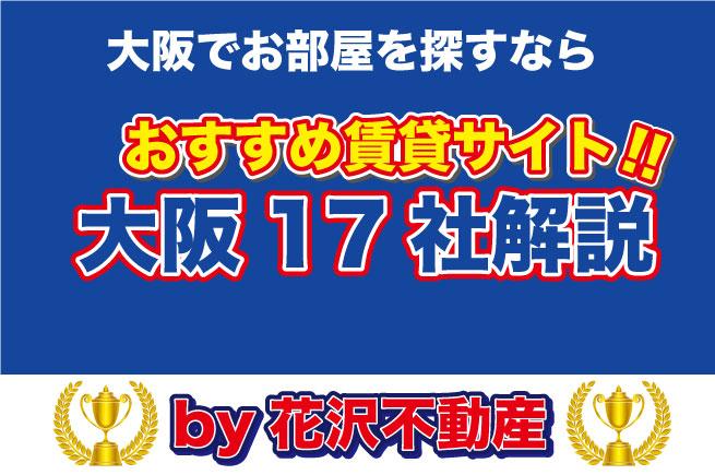 大阪のオススメ賃貸サイト大阪17選解説